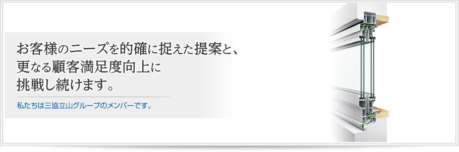 三協リフォームメイト関西